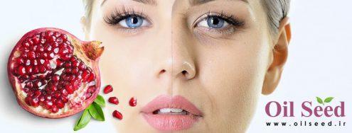 خواص منحصربفرد روغن هسته انار و تاثیرات آن بر پوست