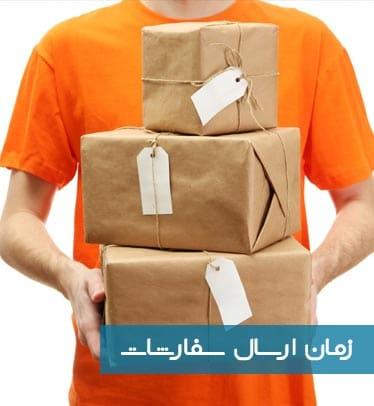 زمان ارسال سفارشات