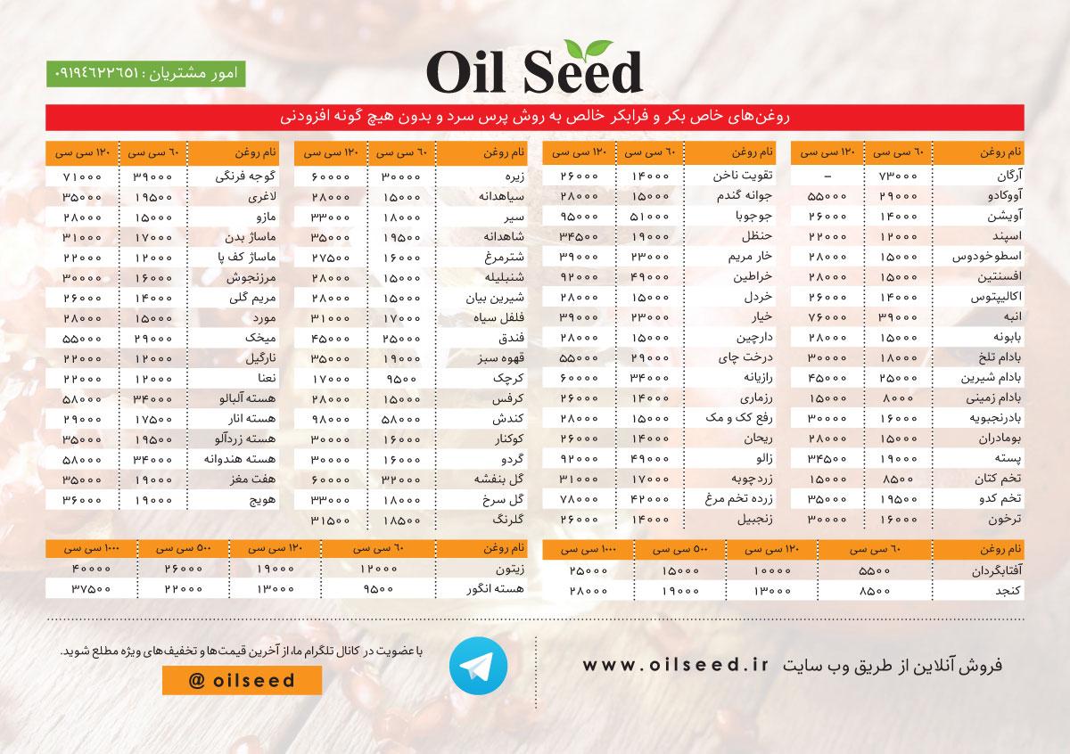 لیست قیمت محصولات OilSeed