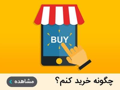 چگونه خرید کنیم