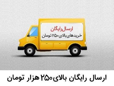 ارسال رایگان | OilSeed.ir
